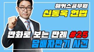 만화로 보는 판례 25 담배자판기 사건 (신동욱 헌법)