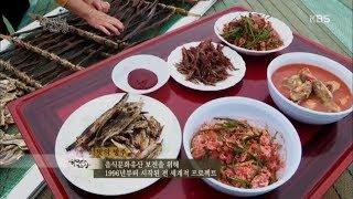 한국인의 밥상 - 화포…