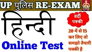 Mock Test for Up Police Constable Re-Exam || UP police constable Re Exam preparation