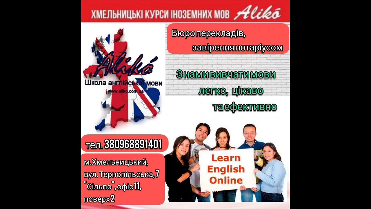 Курси Англійської мови запрошують на навчання.