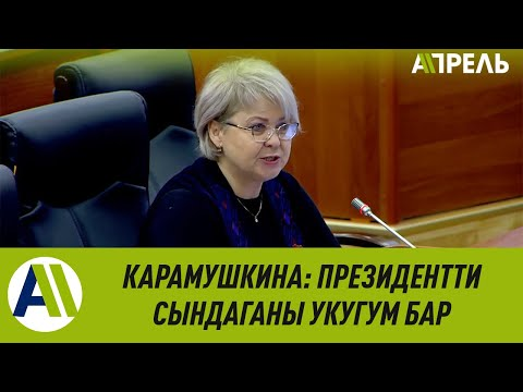 Ирина Карамушкина:  Я имею право КРИТИКОВАТЬ ПРЕЗИДЕНТА и БУДУ это делать \\ 12.12.2019