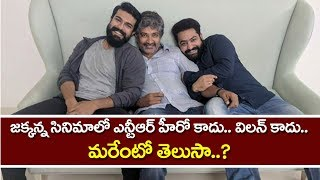 Jr NTR Special Character In SS Rajamouli New Movie | NTR and Ram Charan Movie | YOYO Cine Talkies