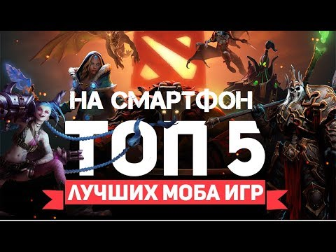 видео: Топ 5 Моба на Смартфон! (android ios)