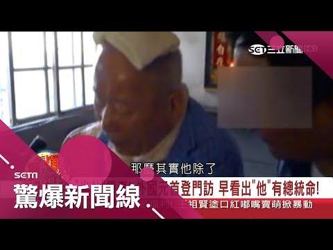 嘉義青瞑仙早看出陳水扁有總統命 當半仙不開口時表示你一輩子就多長│【驚爆大來賓│王瑞德】│三立新聞台