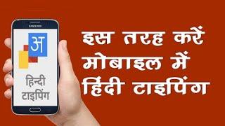 हिंदी कीबोर्ड।mobile Hindi keyboard।gboard। mobile Hindi keyboard app। android Hindi keyboard app screenshot 3
