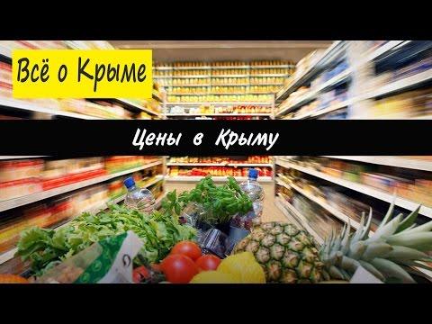 Цены в Крыму. Цена на жилье в Крыму. Крым цены на продукты питания.