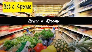 Цены в Крыму. Цена на жилье в Крыму. Крым цены на продукты питания в 2016 год.(, 2016-06-12T10:11:33.000Z)