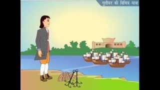 Gulliver Ki Vichitra Yatra (Gulliver