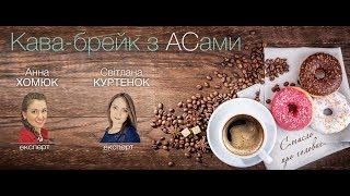Кава-брейк з АСами: стисло про головне