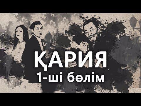 «Кария» 1 серия / «Қария» 1-ші бөлім