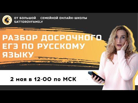 Разбор досрочного ЕГЭ по русскому языку