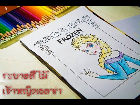 ระบายสีไม้ เอลซ่า โฟรสเซน   Elsa from Frozen SPEEDPAINT Colored Pencil