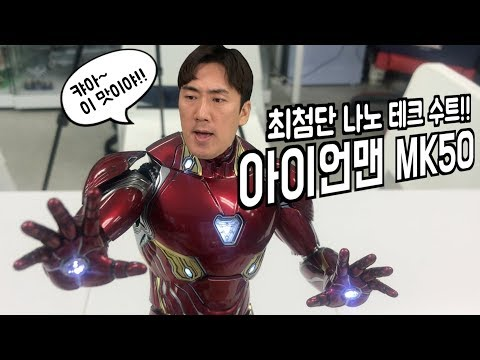 [HotToys] 니~나노 슈트! 마크50! 아이언맨 역대급 슈트라 자부합니다!