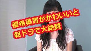 優希美青がマッサンのエマ役になり大人気!あまちゃんにも出演していた...