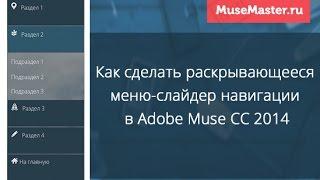 Как сделать меню c подкатегориями в Adobe Muse CC 2014