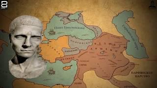 Царь царей.Тигран Великий.Армения от моря до моря.