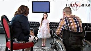 Инвалид рассказывает РЕБЁНКУ что она должна делать в ПОСТЕЛИ ► Половинки ► Инвалид ► #2