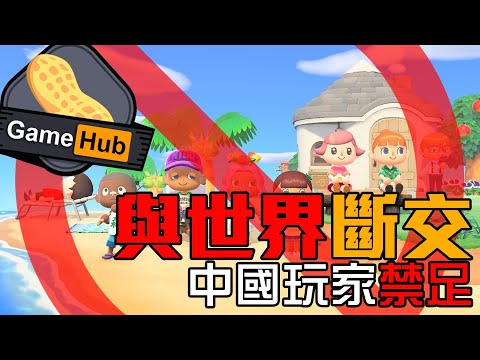 【與世界斷交】中國遊戲玩家即日變籠的傳人!-Gamehub