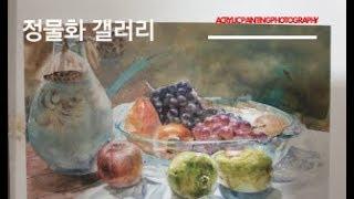 (힐링갤러리)수채화 정물화,아크릴 정물화(Healing…