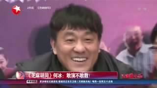 《芝麻胡同》何冰:敢演不敢教!【东方卫视官方HD】