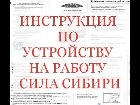 "Как найти вакансии на ""Сила Сибири"" - инструкция по устройству в Газпром"