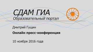 РЕШУ ЕГЭ и ОГЭ: онлайн пресс-конференция Дмитрия Гущина 10.11.2016