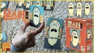 몬스터 카드게임 나만의 몬스터를 만들어라! 몬스터 믹스 보드게임. 엄마 vs 원더키즈. monster mix board game