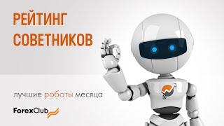 Forex Club. Рейтинг советников: лучшие роботы месяца. 25.03.2016