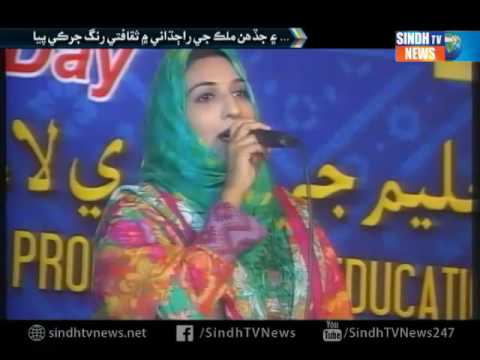 Islamabad Culture Day Report - Sindh TV News