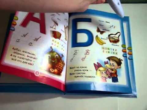 Книга для Говорящей ручки Знаток (без чипа) - Говорящая Азбука - Знаток