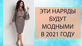 Наряды которые будут в моде в 2021 году Белорусская мода 2021