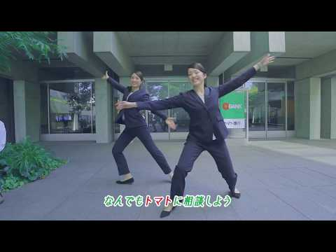トマト銀行様 TV CM 2019のCMソング