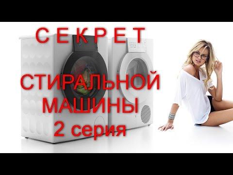 Видео Стиральная машина whirlpool wtls 7000 инструкция