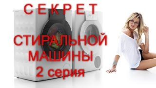 Чистка пральної машини.Cleaning of washing-machine