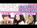 AKB48のオールナイトニッポン 第220回 (2014.08.13) 宮澤佐江、梅田彩佳、島田晴香…