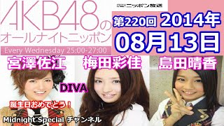 AKB48のオールナイトニッポン 第220回 2014年08月13日 パーソナリティ ...