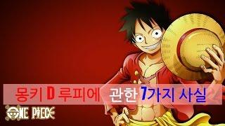 원피스 '몽키 D 루피'에 관한 7가지 사실 [One Piece 밀짚모자 루피]