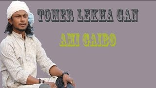 Tomar lekha Gaan Ami Gaibo by Closeup1 Rinku Full HD Video Song