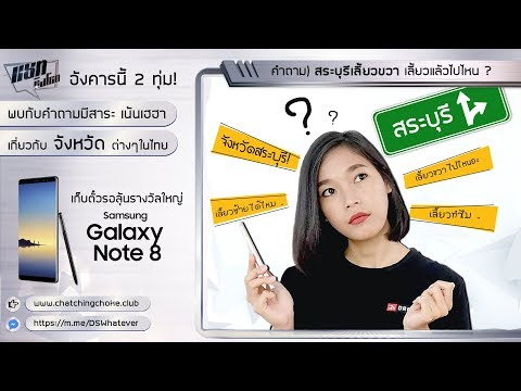 แชทชิงโชค 15 สิงหา กับคำถาม 77 จังหวัดประเทศไทย | Droidsans - วันที่ 15 Aug 2017