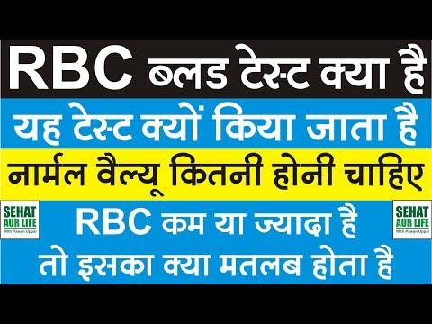 RBC ब्लड टेस्ट क्यों किया जाता है नार्मल वैल्यू कितनी होनी चाहिए RBC Count, RBC Normal Range