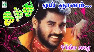 Aeye Gnanam Tamil Movie HD Video Song From Indhu