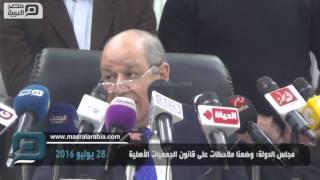 مصر العربية | مجلس الدولة: وضعنا ملاحظات على قانون الجمعيات الأهلية