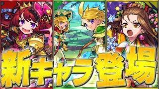 モンスト新イベント「爛漫幻想図書館」の新キャラ、 「ルイス・キャロル...