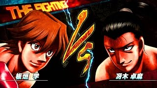 はじめの一歩 Hajime No Ippo The Fighting Itagaki VS Saeki Best Match Mode HD 720p