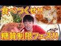 【糖質制限】ダイエットグルメフェス!ローカーボ革命!食べつくす!前編