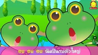 เพลงกบ อ๊บ อ๊บ คาราโอเกะ Frog song | เพลงเด็ก indysong kids