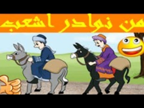 قصة من نوادر أشعب ومن نوادر حجا