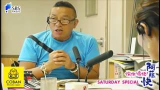2015/07/11放送の阿藤快と愉快な仲間たちのゲストは、静岡市駿河区用宗...