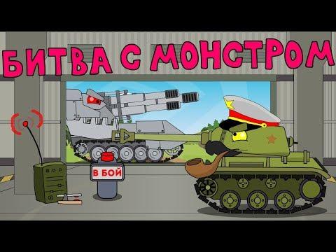 Битва с монстром - Мультики про танки