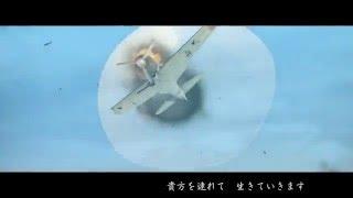 【MAD】WarThunder-爾今の洋洋この蛍光にあり-空戦向動画3 thumbnail
